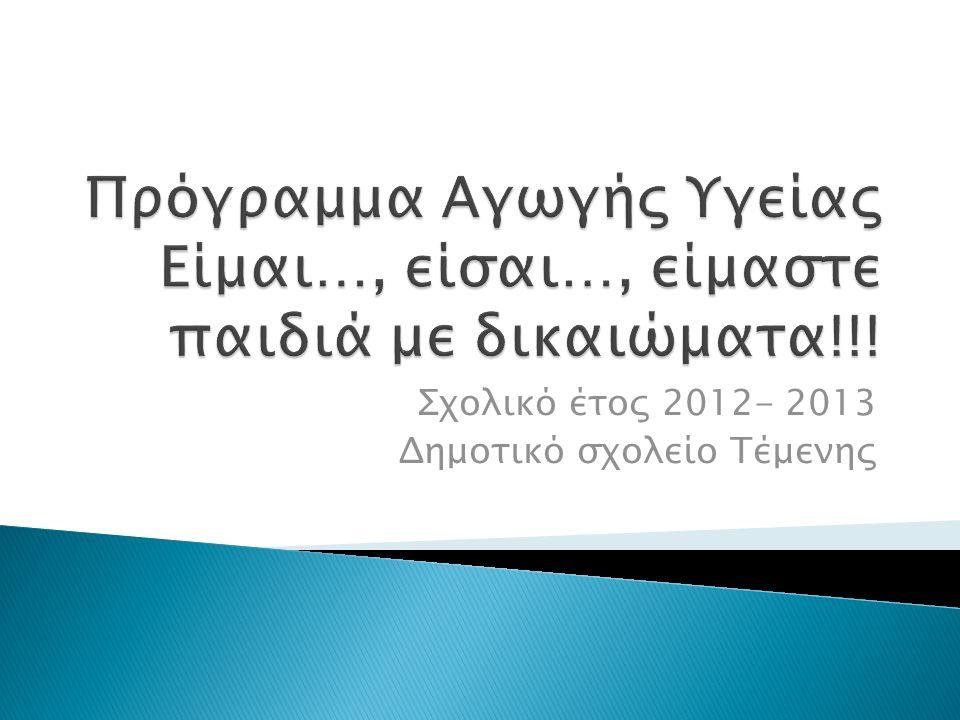 Σχολικό έτος 2012- 2013 Δημοτικό σχολείο Τέμενης