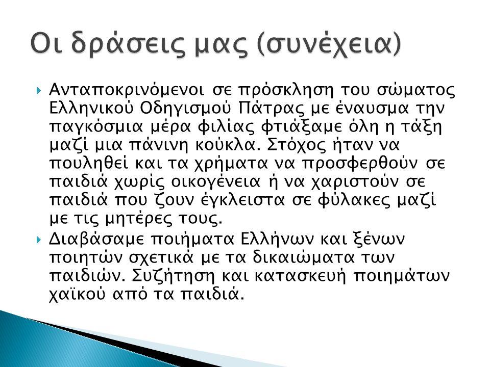  Ανταποκρινόμενοι σε πρόσκληση του σώματος Ελληνικού Οδηγισμού Πάτρας με έναυσμα την παγκόσμια μέρα φιλίας φτιάξαμε όλη η τάξη μαζί μια πάνινη κούκλα.