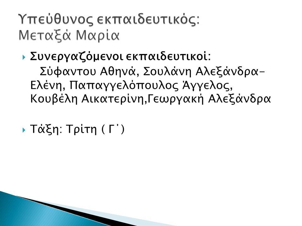  Συνεργαζόμενοι εκπαιδευτικοί: Σύφαντου Αθηνά, Σουλάνη Αλεξάνδρα- Ελένη, Παπαγγελόπουλος Άγγελος, Κουβέλη Αικατερίνη,Γεωργακή Αλεξάνδρα  Τάξη: Τρίτη ( Γ΄)