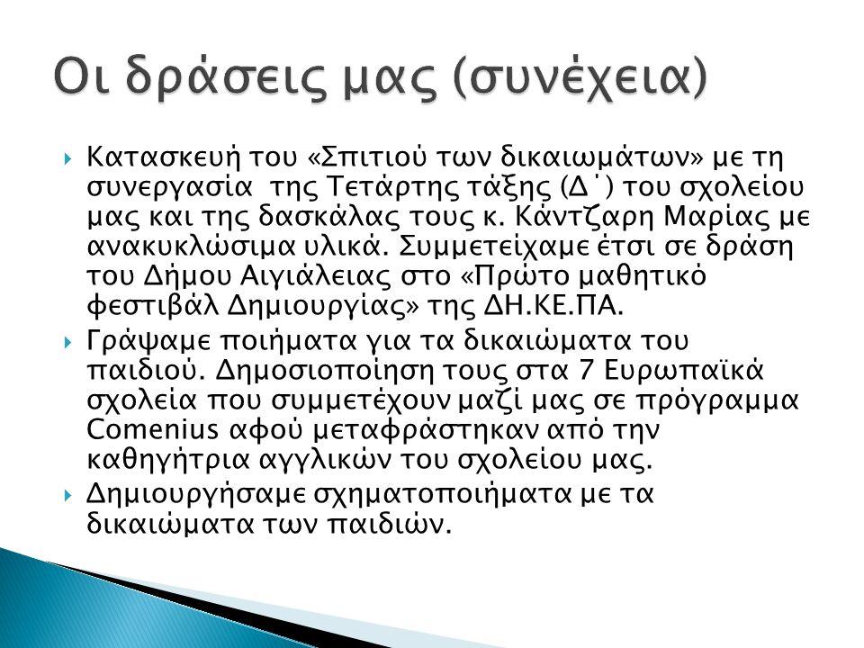  Κατασκευή του «Σπιτιού των δικαιωμάτων» με τη συνεργασία της Τετάρτης τάξης (Δ΄) του σχολείου μας και της δασκάλας τους κ.
