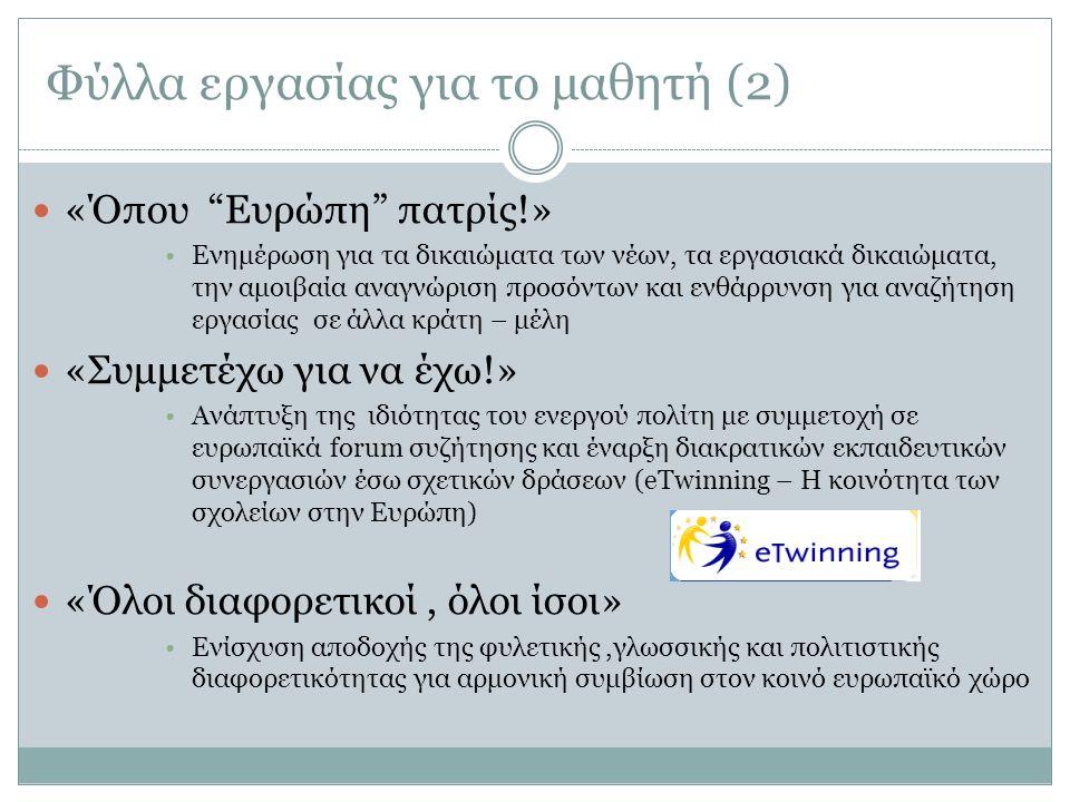 """Φύλλα εργασίας για το μαθητή (2)  «Όπου """"Ευρώπη"""" πατρίς!» •Ενημέρωση για τα δικαιώματα των νέων, τα εργασιακά δικαιώματα, την αμοιβαία αναγνώριση προ"""