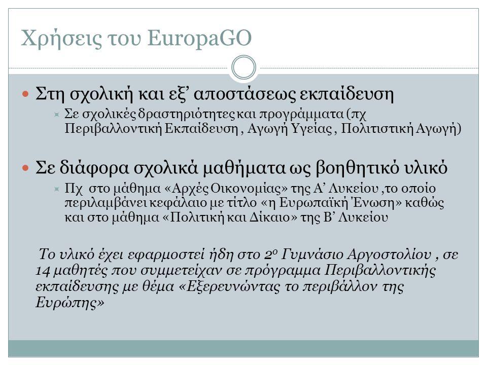 Χρήσεις του EuropaGO  Στη σχολική και εξ' αποστάσεως εκπαίδευση  Σε σχολικές δραστηριότητες και προγράμματα (πχ Περιβαλλοντική Εκπαίδευση, Αγωγή Υγε