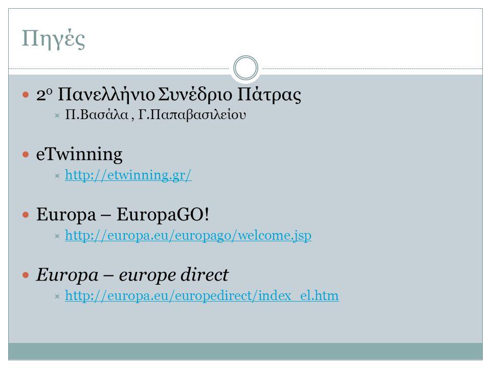 Πηγές  2 ο Πανελλήνιο Συνέδριο Πάτρας  Π.Βασάλα, Γ.Παπαβασιλείου  eTwinning  http://etwinning.gr/ http://etwinning.gr/  Europa – EuropaGO!  http