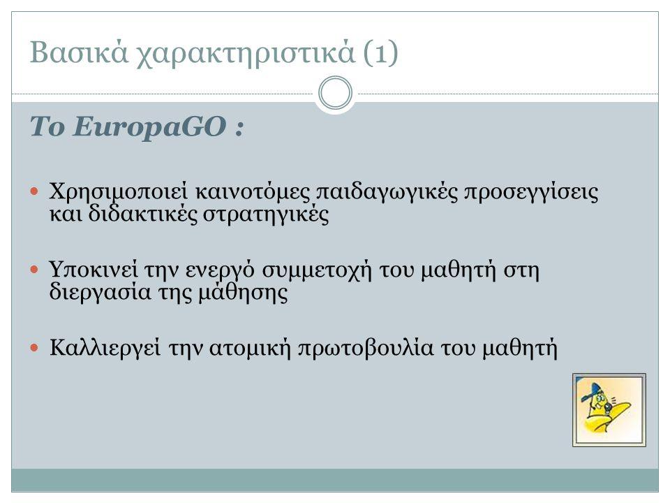 Βασικά χαρακτηριστικά (1) Το EuropaGO :  Χρησιμοποιεί καινοτόμες παιδαγωγικές προσεγγίσεις και διδακτικές στρατηγικές  Υποκινεί την ενεργό συμμετοχή