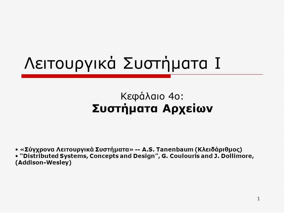 """1 Λειτουργικά Συστήματα Ι Κεφάλαιο 4ο: Συστήματα Αρχείων • «Σύγχρονα Λειτουργικά Συστήματα» -- A.S. Tanenbaum (Κλειδάριθμος) • """"Distributed Systems, C"""