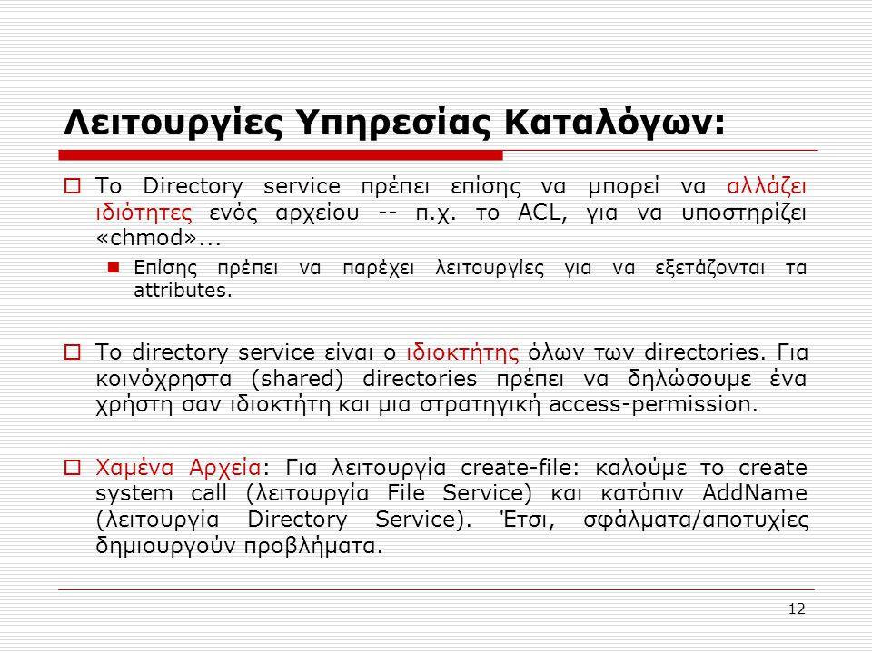 12 Λειτουργίες Υπηρεσίας Καταλόγων:  Το Directory service πρέπει επίσης να μπορεί να αλλάζει ιδιότητες ενός αρχείου -- π.χ. το ACL, για να υποστηρίζε