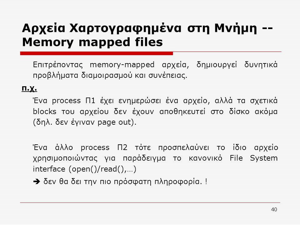 40 Αρχεία Χαρτογραφημένα στη Μνήμη -- Memory mapped files Επιτρέποντας memory-mapped αρχεία, δημιουργεί δυνητικά προβλήματα διαμοιρασμού και συνέπειας