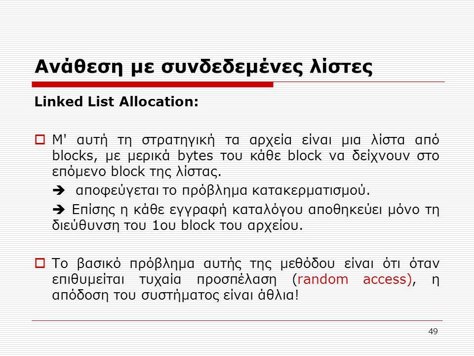 49 Ανάθεση με συνδεδεμένες λίστες Linked List Allocation:  Μ' αυτή τη στρατηγική τα αρχεία είναι μια λίστα από blocks, με μερικά bytes του κάθε block