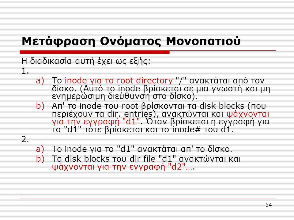 54 Μετάφραση Ονόματος Μονοπατιού Η διαδικασία αυτή έχει ως εξής: 1. a)Το inode για το root directory