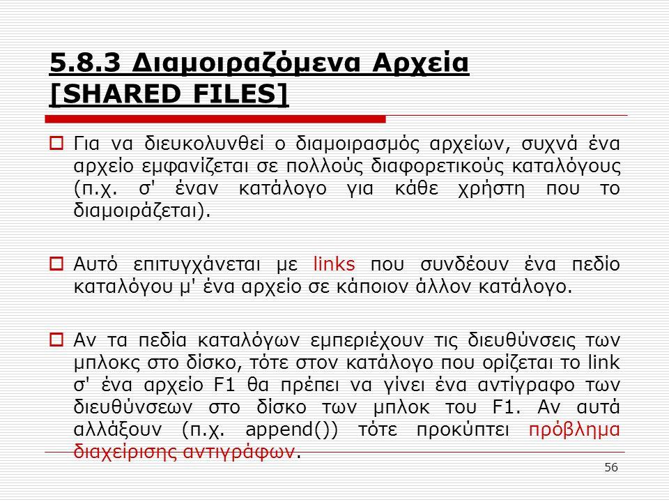 56 5.8.3 Διαμοιραζόμενα Αρχεία [SHARED FILES]  Για να διευκολυνθεί ο διαμοιρασμός αρχείων, συχνά ένα αρχείο εμφανίζεται σε πολλούς διαφορετικούς κατα