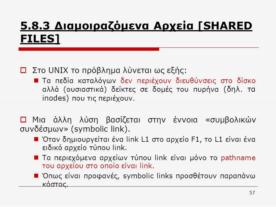 57 5.8.3 Διαμοιραζόμενα Αρχεία [SHARED FILES]  Στο UNIX το πρόβλημα λύνεται ως εξής:  Τα πεδία καταλόγων δεν περιέχουν διευθύνσεις στο δίσκο αλλά (ο