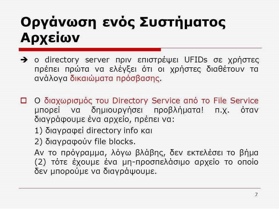 7 Οργάνωση ενός Συστήματος Αρχείων  ο directory server πριν επιστρέψει UFIDs σε χρήστες πρέπει πρώτα να ελέγξει ότι οι χρήστες διαθέτουν τα ανάλογα δ