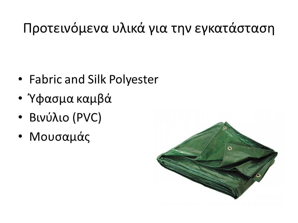 Προτεινόμενα υλικά για την εγκατάσταση • Fabric and Silk Polyester • Ύφασμα καμβά • Βινύλιο (PVC) • Μουσαμάς