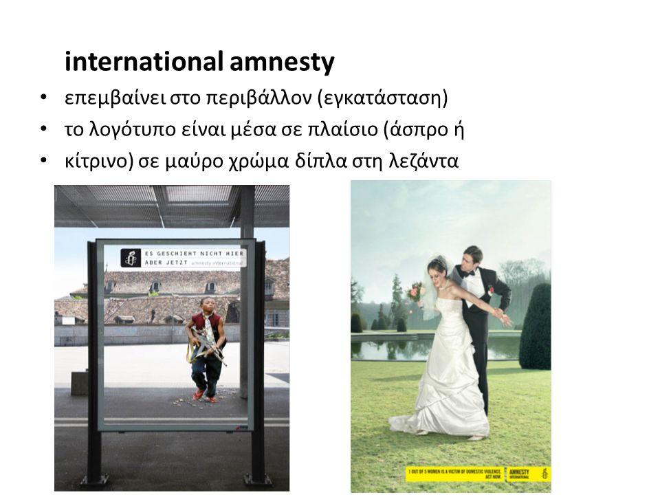 international amnesty • επεμβαίνει στο περιβάλλον (εγκατάσταση) • το λογότυπο είναι μέσα σε πλαίσιο (άσπρο ή • κίτρινο) σε μαύρο χρώμα δίπλα στη λεζάντα