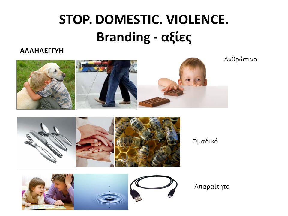 STOP. DOMESTIC. VIOLENCE. Branding - αξίες Ομαδικό Απαραίτητο Ανθρώπινο ΑΛΛΗΛΕΓΓΥΗ
