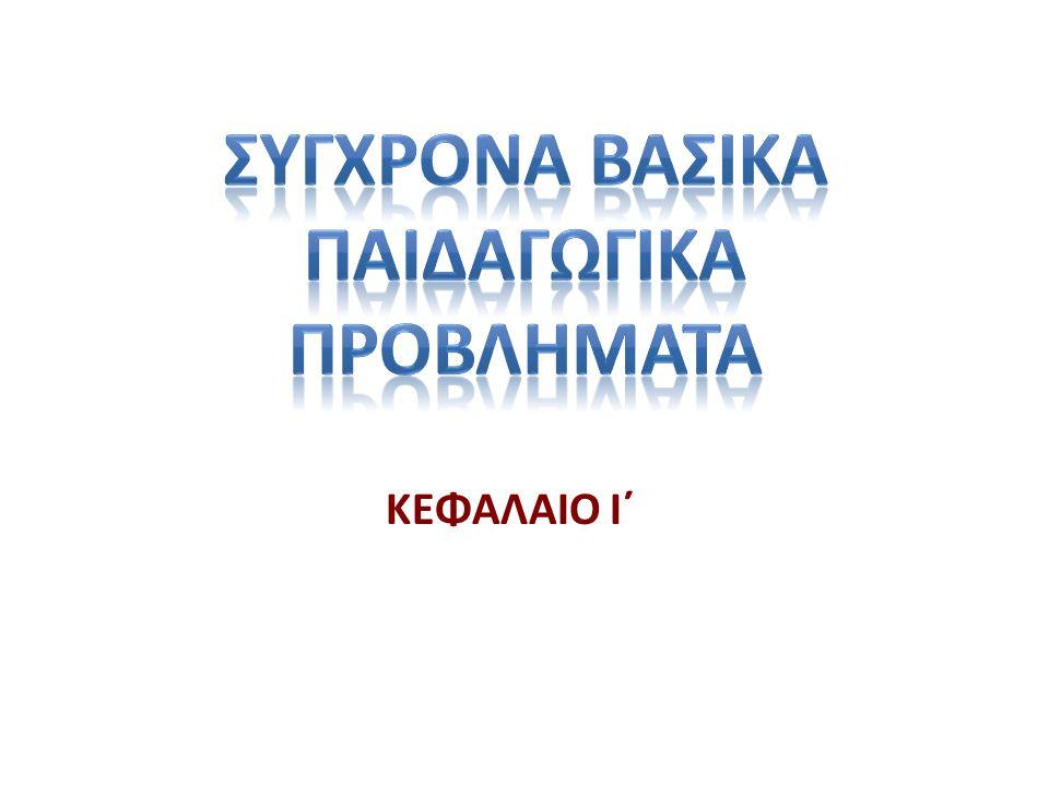 ΚΕΦΑΛΑΙΟ Ι΄