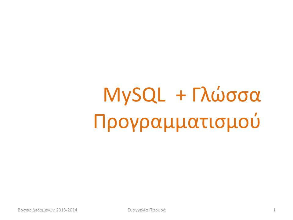 Βάσεις Δεδομένων 2013-2014Ευαγγελία Πιτουρά1 MySQL + Γλώσσα Προγραμματισμού
