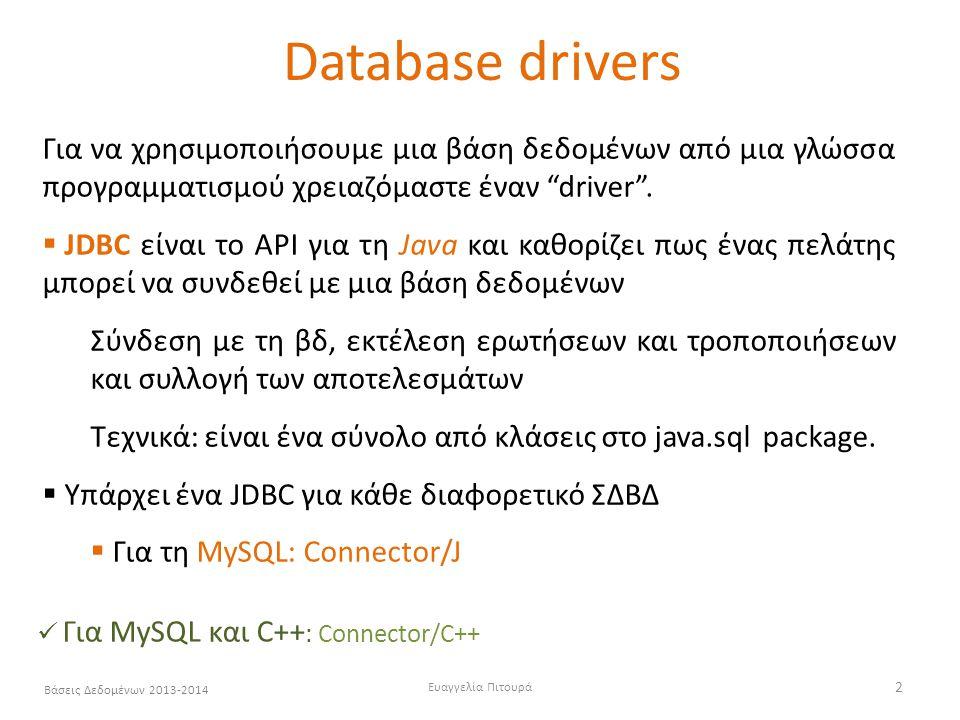 Ευαγγελία Πιτουρά 2 Για να χρησιμοποιήσουμε μια βάση δεδομένων από μια γλώσσα προγραμματισμού χρειαζόμαστε έναν driver .