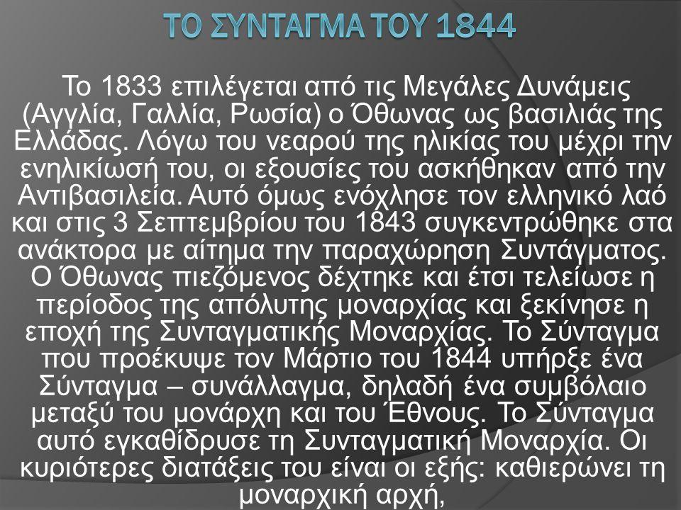 Το 1833 επιλέγεται από τις Μεγάλες Δυνάμεις (Αγγλία, Γαλλία, Ρωσία) ο Όθωνας ως βασιλιάς της Ελλάδας. Λόγω του νεαρού της ηλικίας του μέχρι την ενηλικ