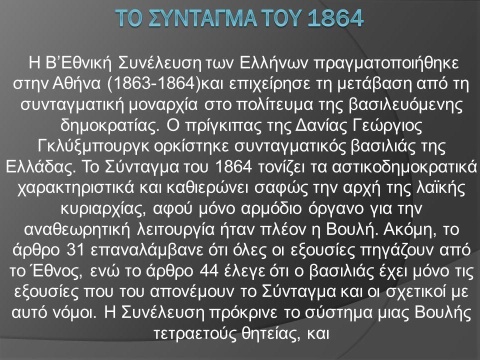 Η Β'Εθνική Συνέλευση των Ελλήνων πραγματοποιήθηκε στην Αθήνα (1863-1864)και επιχείρησε τη μετάβαση από τη συνταγματική μοναρχία στο πολίτευμα της βασι