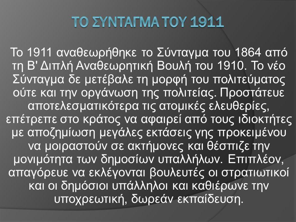 Το 1911 αναθεωρήθηκε το Σύνταγμα του 1864 από τη Β' Διπλή Αναθεωρητική Βουλή του 1910. Το νέο Σύνταγμα δε μετέβαλε τη μορφή του πολιτεύματος ούτε και