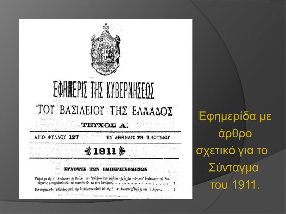 Εφημερίδα με άρθρο σχετικό για το Σύνταγμα του 1911.
