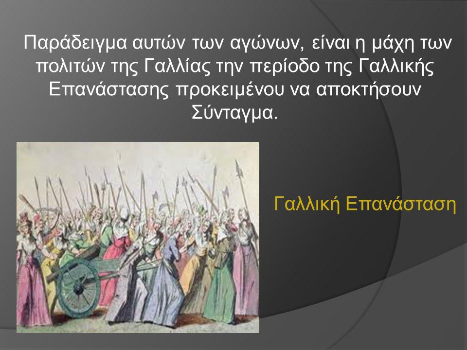 Ακόμη, όταν ξέσπασε στην Ελλάδα η Επανάσταση ενάντια στην απολυταρχική μοναρχία του Όθωνα, τη νύχτα της 3 ης Σεπτεμβρίου 1843, οι Έλληνες ζητούσαν να ψηφιστεί Σύνταγμα.