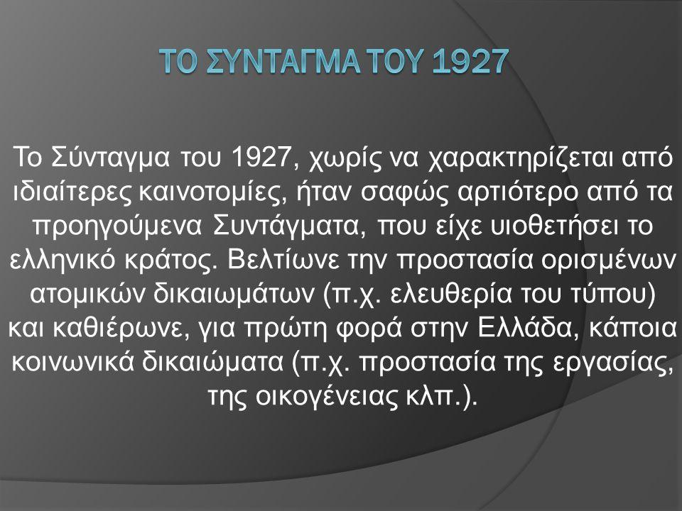 To Σύνταγμα του 1927, χωρίς να χαρακτηρίζεται από ιδιαίτερες καινοτομίες, ήταν σαφώς αρτιότερο από τα προηγούμενα Συντάγματα, που είχε υιοθετήσει το ε