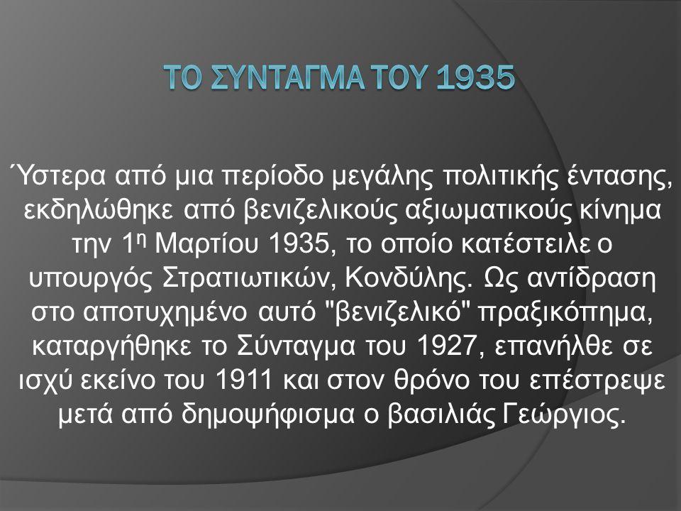 Ύστερα από μια περίοδο μεγάλης πολιτικής έντασης, εκδηλώθηκε από βενιζελικούς αξιωματικούς κίνημα την 1 η Μαρτίου 1935, το οποίο κατέστειλε ο υπουργός