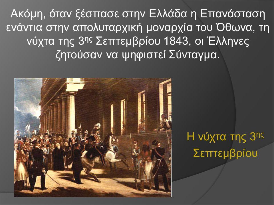 Ακόμη, όταν ξέσπασε στην Ελλάδα η Επανάσταση ενάντια στην απολυταρχική μοναρχία του Όθωνα, τη νύχτα της 3 ης Σεπτεμβρίου 1843, οι Έλληνες ζητούσαν να