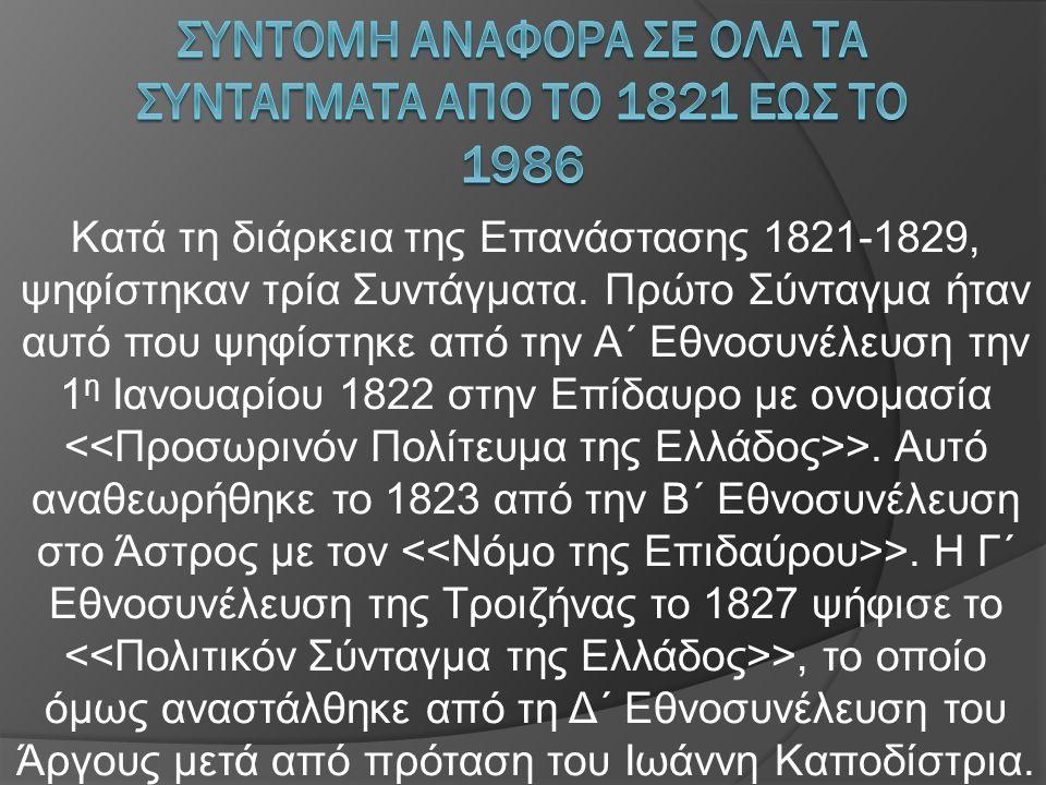 Κατά τη διάρκεια της Επανάστασης 1821-1829, ψηφίστηκαν τρία Συντάγματα. Πρώτο Σύνταγμα ήταν αυτό που ψηφίστηκε από την Α΄ Εθνοσυνέλευση την 1 η Ιανουα