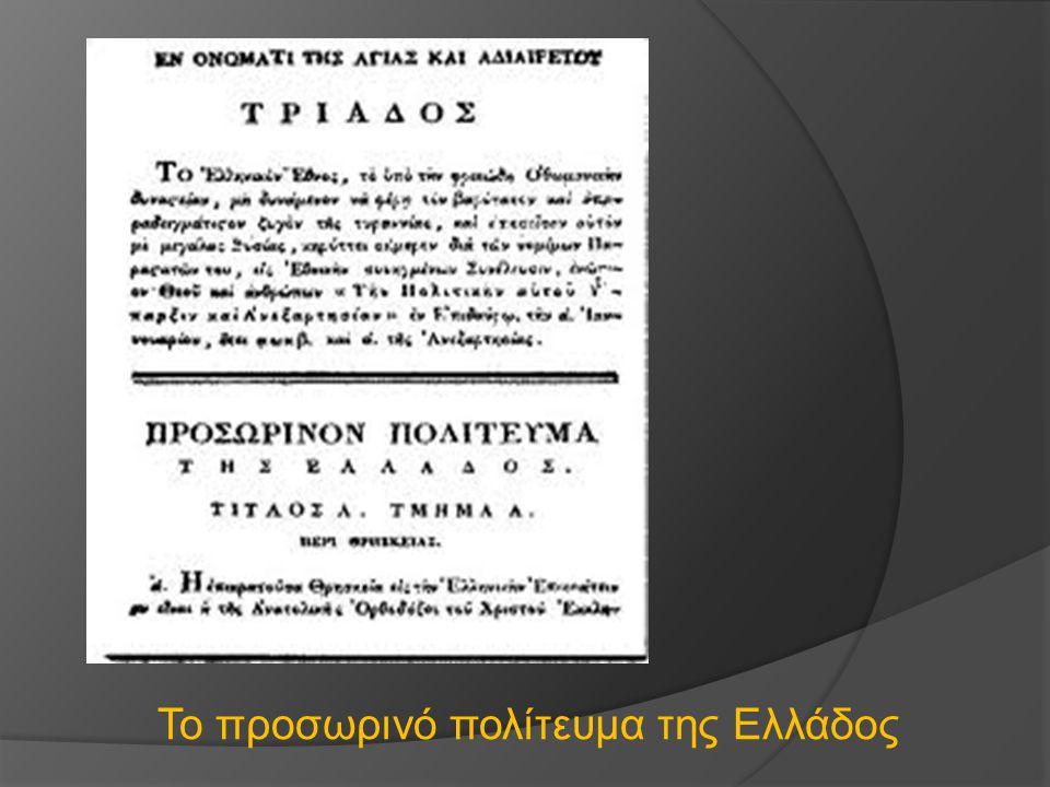 Το Προσωρινό Πολίτευμα της Επιδαύρου αναθεωρήθηκε ένα χρόνο αργότερα, στις 13 Απριλίου 1823 από τη Β' Εθνική Εθνοσυνέλευση.