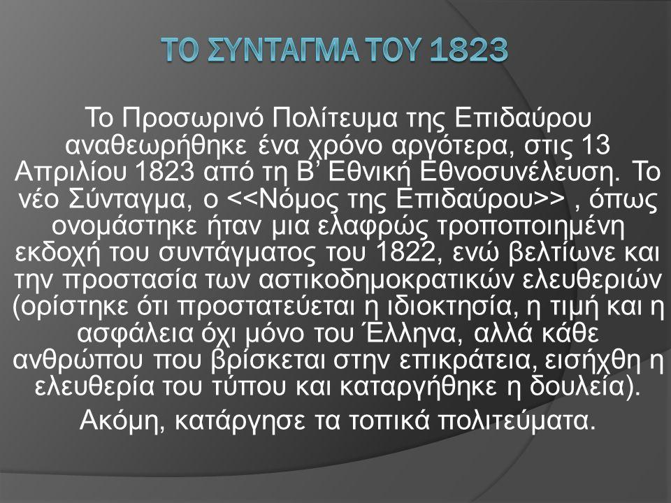 Το Προσωρινό Πολίτευμα της Επιδαύρου αναθεωρήθηκε ένα χρόνο αργότερα, στις 13 Απριλίου 1823 από τη Β' Εθνική Εθνοσυνέλευση. Το νέο Σύνταγμα, ο >, όπως