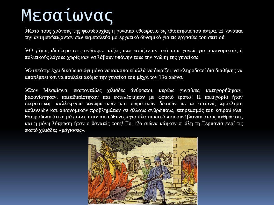 Μεσαίωνας  Κατά τους χρόνους της φεουδαρχίας η γυναίκα εθεωρείτο ως ιδιοκτησία του άντρα.