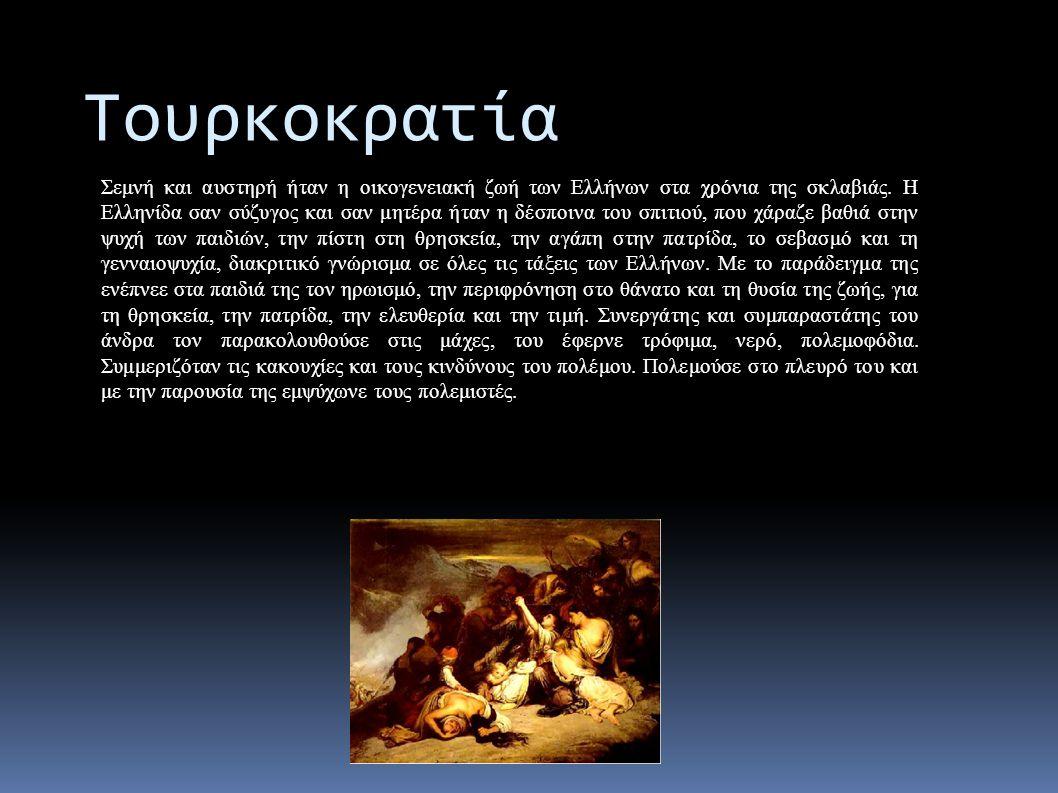 Τουρκοκρατία Σεμνή και αυστηρή ήταν η οικογενειακή ζωή των Ελλήνων στα χρόνια της σκλαβιάς.