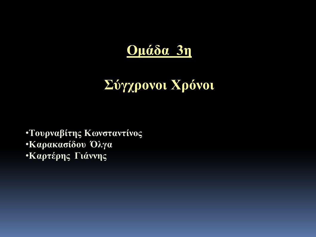 Ομάδα 3η Σύγχρονοι Χρόνοι • Τουρναβίτης Κωνσταντίνος • Καρακασίδου Όλγα • Καρτέρης Γιάννης