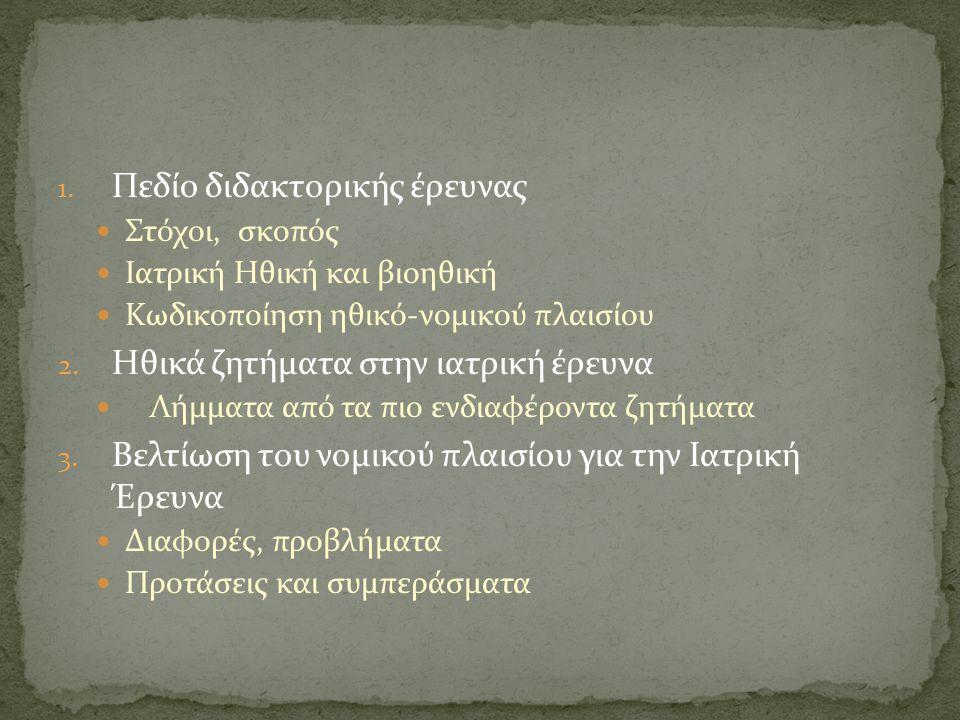 Επισήμανση ηθικών ζητημάτων περί την ιατρική έρευνα χρησιμοποιώντας ποικίλες προσεγγίσεις ηθικής Ηθικό υπόβαθρο Μελέτη νομικού πλαισίου περί την ιατρική έρευνα Νομική κάλυψη Ελλείψεις Διατύπωση προτάσεων για τη εξομάλυνση του συστήματος που διέπει την ιατρική έρευνα στην Ελλάδα με σημείο αναφοράς συστήματα άλλων χωρών.