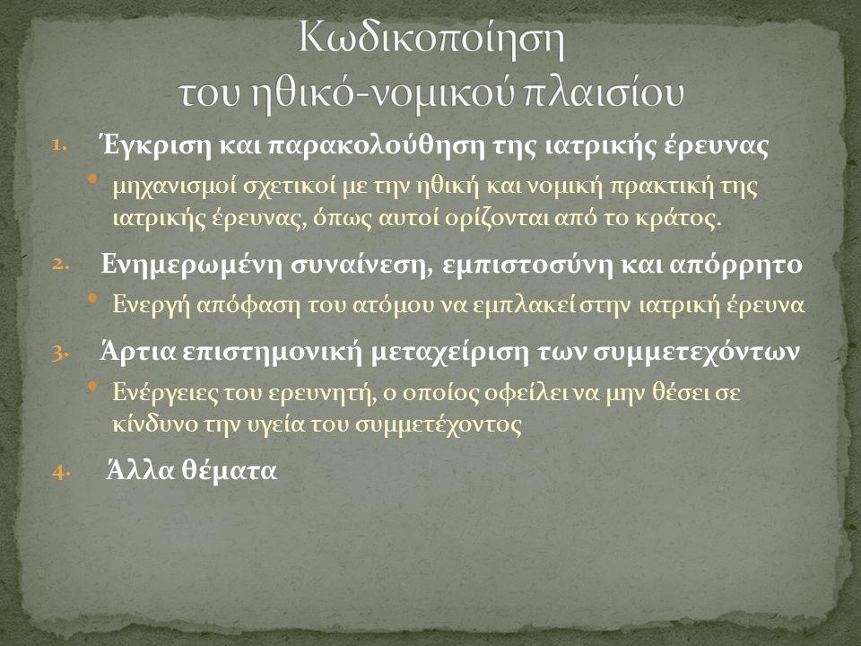  Όρκος Ιπποκράτους  Θεωρία Αρετής Αριστοτέλους (Αρετολογική Ηθική )  Δεοντολογική προσέγγιση  Ωφελιμιστική (Utilitarianism) και Συνεπειοκρατική θεωρία (consequalism)  Πρινσιπαλιστικές προσεγγίσεις  Αυτονομία  Ωφελιμότητα  Μη πρόκληση βλάβης  Δικαιοσύνη