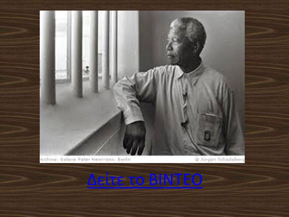 Ο θάνατος του • Απεβίωσε στις 5 Δεκεμβρίου 2013 ήταν επαναστάτης ενάντια στο καθεστώς του Απαρτχάιντ της Νότιας Αφρικής και στη συνέχεια πολιτικός και