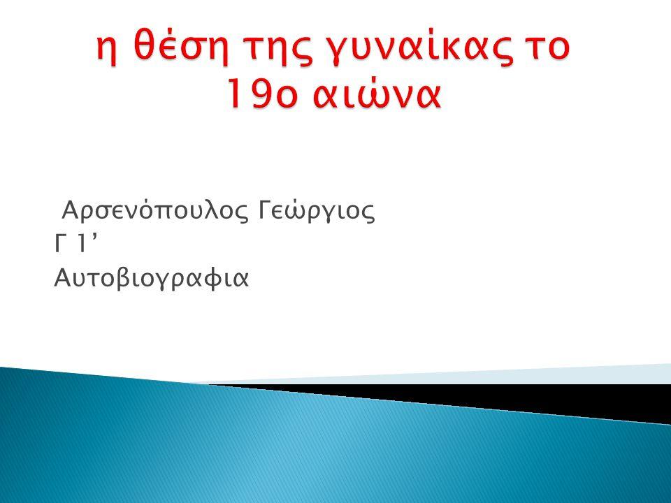 Αρσενόπουλος Γεώργιος Γ 1' Αυτοβιογραφια