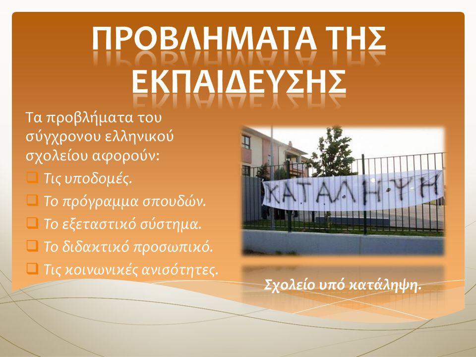 Τα προβλήματα του σύγχρονου ελληνικού σχολείου αφορούν:  Τις υποδομές.