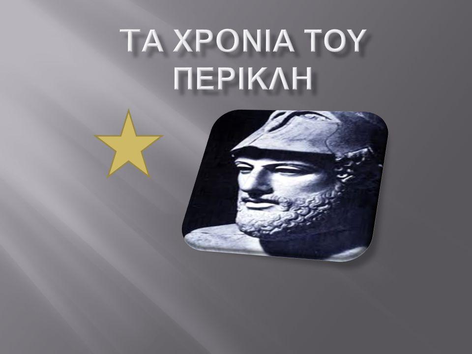 Περικλής, έμεινε στην ιστορία σαν ένας από τους πιο διάσημους ανθρώπους, όχι μόνο της εποχής του και της Αθήνας, αλλά όλου του κόσμου και όλων των εποχών.