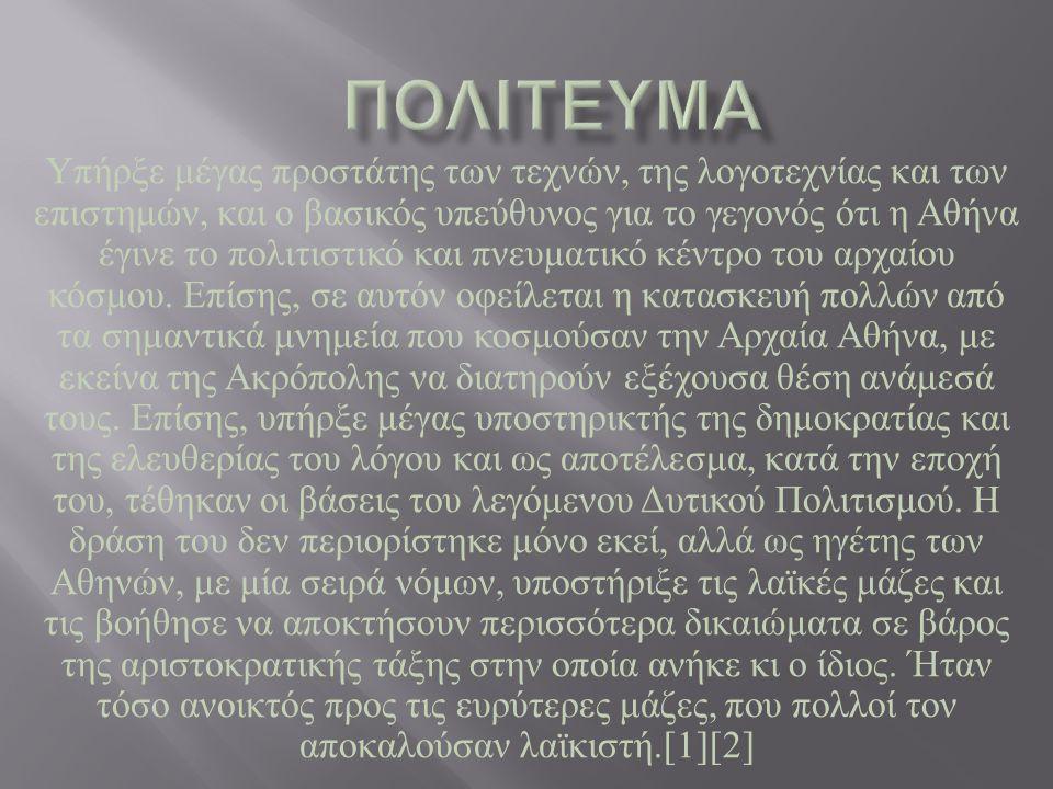 Υπήρξε μέγας προστάτης των τεχνών, της λογοτεχνίας και των επιστημών, και ο βασικός υπεύθυνος για το γεγονός ότι η Αθήνα έγινε το πολιτιστικό και πνευματικό κέντρο του αρχαίου κόσμου.