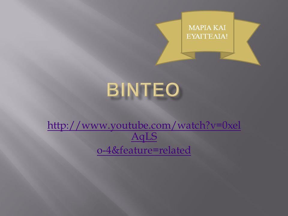 http://www.youtube.com/watch?v=0xel AqLS o-4&feature=related ΜΑΡΙΑ ΚΑΙ ΕΥΑΓΓΕΛΙΑ!