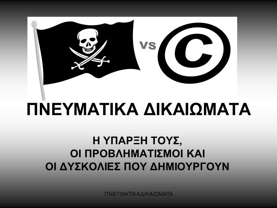 ΠΝΕΥΜΑΤΙΚΑ ΔΙΚΑΙΩΜΑΤΑ Κατάργηση Πνευματικών Δικαιωμάτων Πολλοί υποστηρίζουν την κατάργηση τους διερωτώμενοι, δεδομένης της φύσης του ίντερνετ, γιατί οι δικαιούχοι δικαιωμάτων πνευματικής ιδιοκτησίας να αμείβονται συνέχεια.