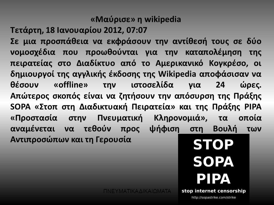 «Μαύρισε» η wikipedia Τετάρτη, 18 Ιανουαρίου 2012, 07:07 Σε μια προσπάθεια να εκφράσουν την αντίθεσή τους σε δύο νομοσχέδια που προωθούνται για την κα