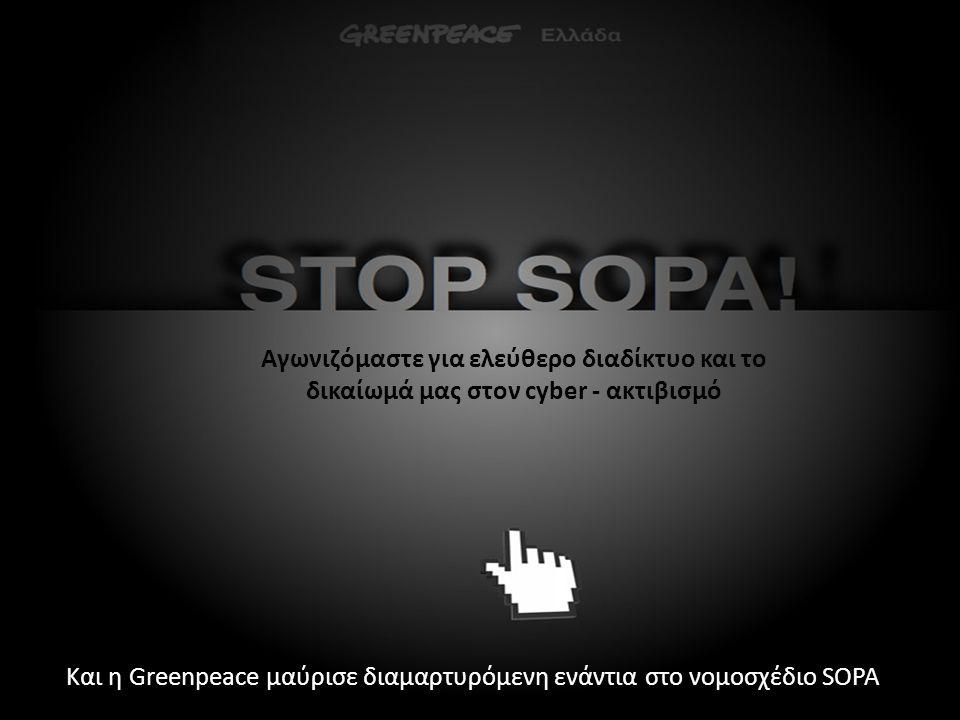 ΠΝΕΥΜΑΤΙΚΑ ΔΙΚΑΙΩΜΑΤΑ Και η Greenpeace μαύρισε διαμαρτυρόμενη ενάντια στο νομοσχέδιο SOPA Αγωνιζόμαστε για ελεύθερο διαδίκτυο και το δικαίωμά μας στον