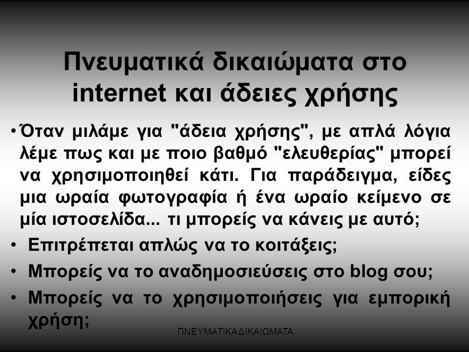 ΠΝΕΥΜΑΤΙΚΑ ΔΙΚΑΙΩΜΑΤΑ Και η Greenpeace μαύρισε διαμαρτυρόμενη ενάντια στο νομοσχέδιο SOPA Αγωνιζόμαστε για ελεύθερο διαδίκτυο και το δικαίωμά μας στον cyber - ακτιβισμό