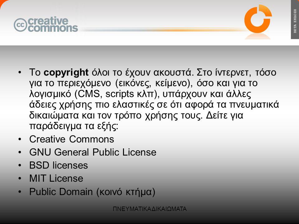 ΠΝΕΥΜΑΤΙΚΑ ΔΙΚΑΙΩΜΑΤΑ •Το copyright όλοι το έχουν ακουστά. Στο ίντερνετ, τόσο για το περιεχόμενο (εικόνες, κείμενο), όσο και για το λογισμικό (CMS, sc