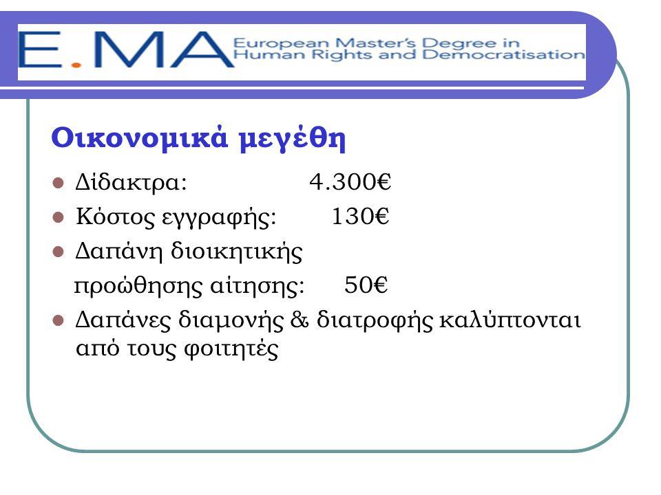 Οικονομικά μεγέθη: Οικονομικά μεγέθη  Δίδακτρα: 4.300€  Κόστος εγγραφής: 130€  Δαπάνη διοικητικής προώθησης αίτησης: 50€  Δαπάνες διαμονής & διατροφής καλύπτονται από τους φοιτητές